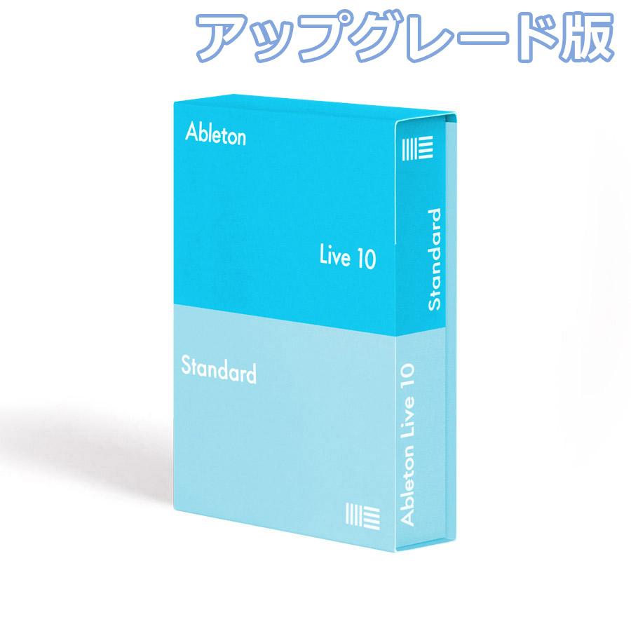 [Black Friday 2019/12/02迄] Ableton Live10 Standard アップグレード版 from Live1-9 Standard 【メール納品 代引き不可】 【エイブルトン】