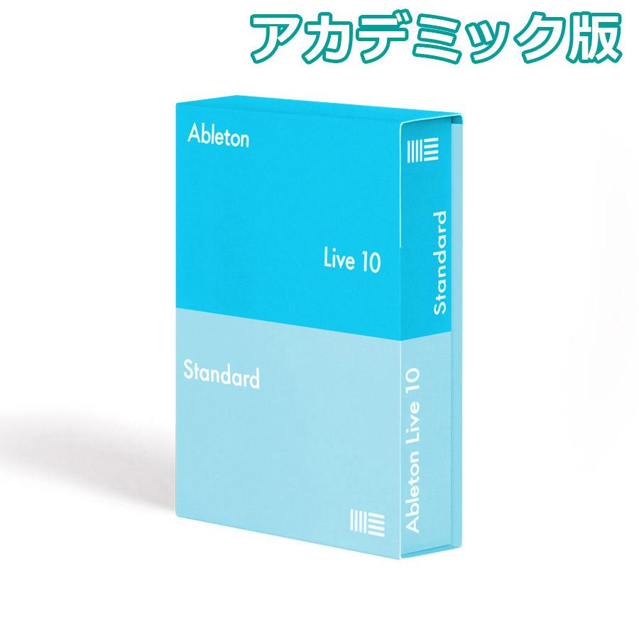 Ableton Live10 Standard アカデミック版 【メール納品 代引き不可】 【エイブルトン】