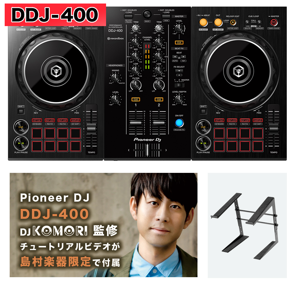 Pioneer DJ DDJ-400 + [PCスタンド+DJ KOMORIチュートリアル動画] 【パイオニア DDJ400】
