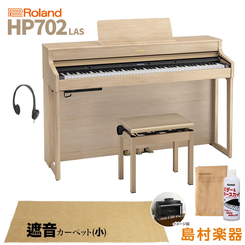 【5/10迄ヒット曲入りUSBプレゼント】 Roland HP702 LAS ライトオーク調 電子ピアノ 88鍵盤 ベージュカーペット(小)セット 【ローランド】【配送設置無料・代引不可】