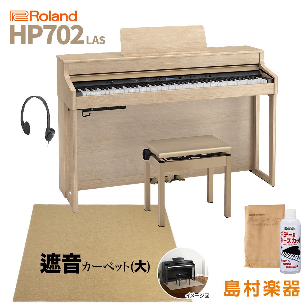 Roland HP702 LAS ライトオーク調 電子ピアノ 88鍵盤 ベージュカーペット(大)セット 【ローランド】【配送設置無料・代引不可】【別売り延長保証:D】【予約受付中:2019年4月20日発売予定】