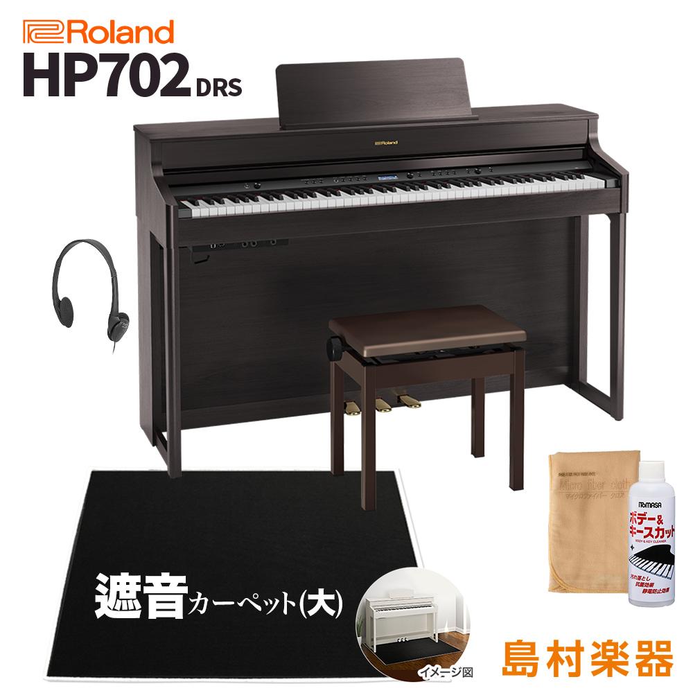Roland DRS HP702 DRS ダークローズウッド調 88鍵盤 電子ピアノ 88鍵盤 HP702 ブラックカーペット(大)セット【ローランド】【配送設置無料・代引不可】【別売り延長保証:D】, 丸一製薬株式会社:9f19c3d0 --- sunward.msk.ru