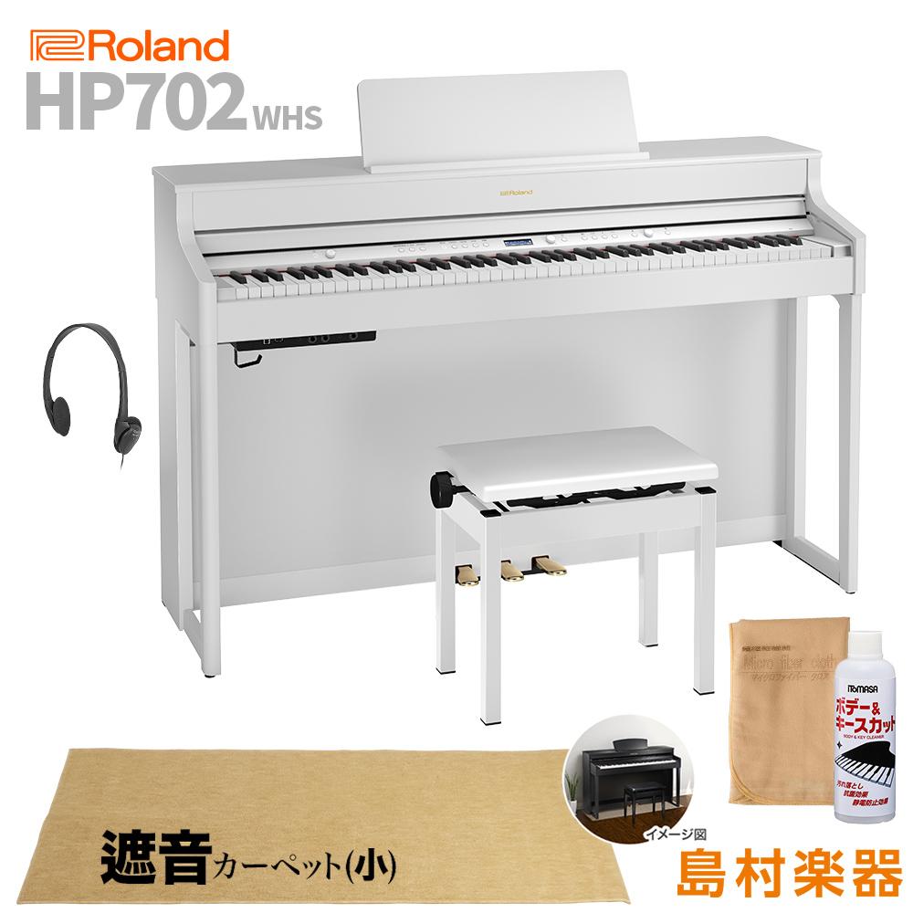 Roland HP702 WHS ホワイト 電子ピアノ 88鍵盤 ベージュカーペット(小)セット 【ローランド】【配送設置無料・代引不可】【別売り延長保証:D】【予約受付中:2019年4月20日発売予定】
