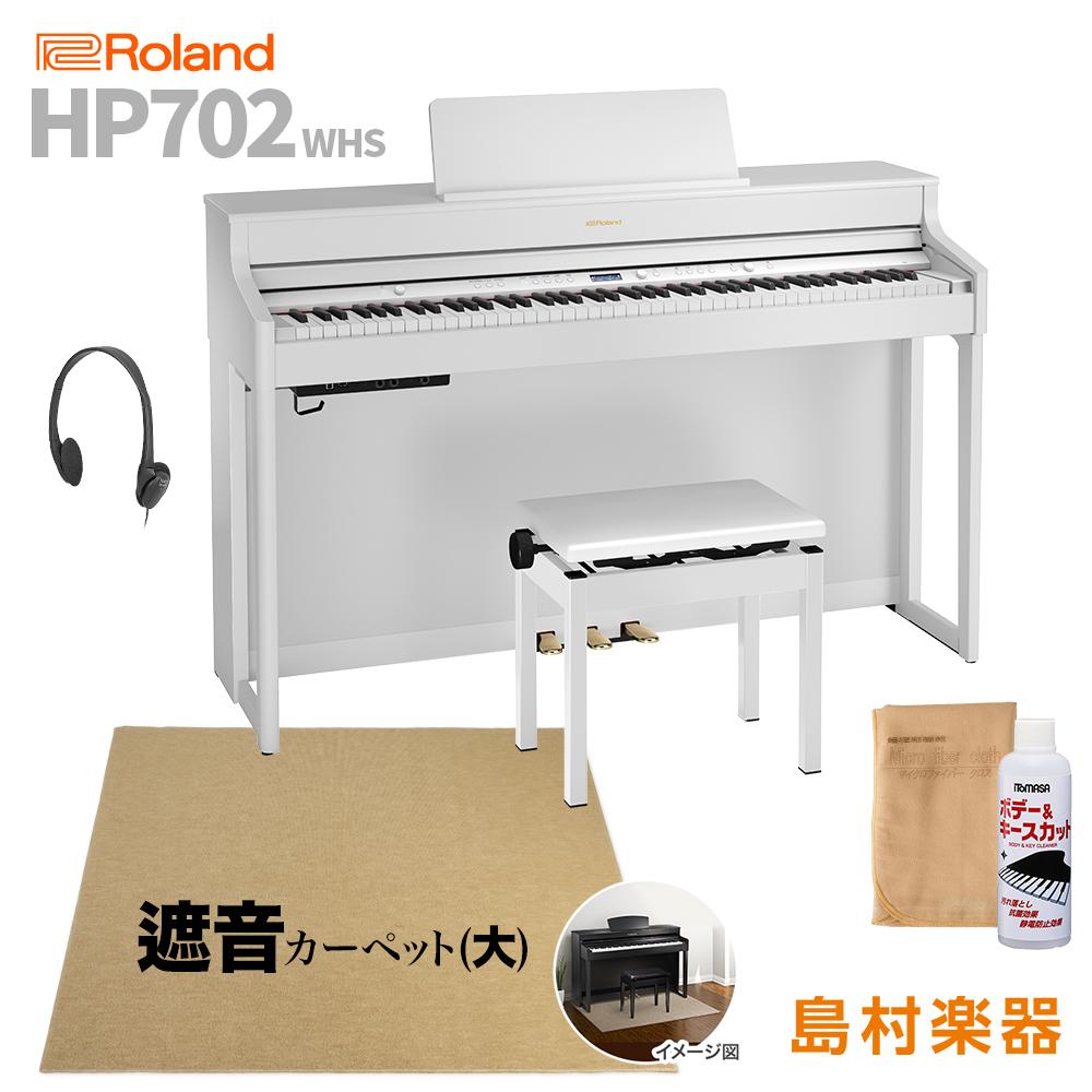 【8/31迄 ヒット曲入りUSBプレゼント】 Roland HP702 WHS ホワイト 電子ピアノ 88鍵盤 ベージュカーペット(大)セット 【ローランド】【配送設置無料・代引不可】