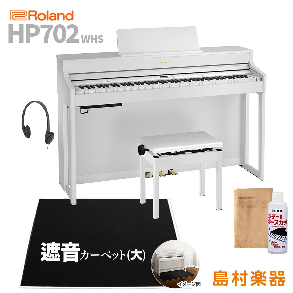 Roland HP702 WHS ホワイト 電子ピアノ 88鍵盤 ブラックカーペット(大)セット 【ローランド】【配送設置無料・代引不可】【別売り延長保証:D】【予約受付中:2019年4月20日発売予定】