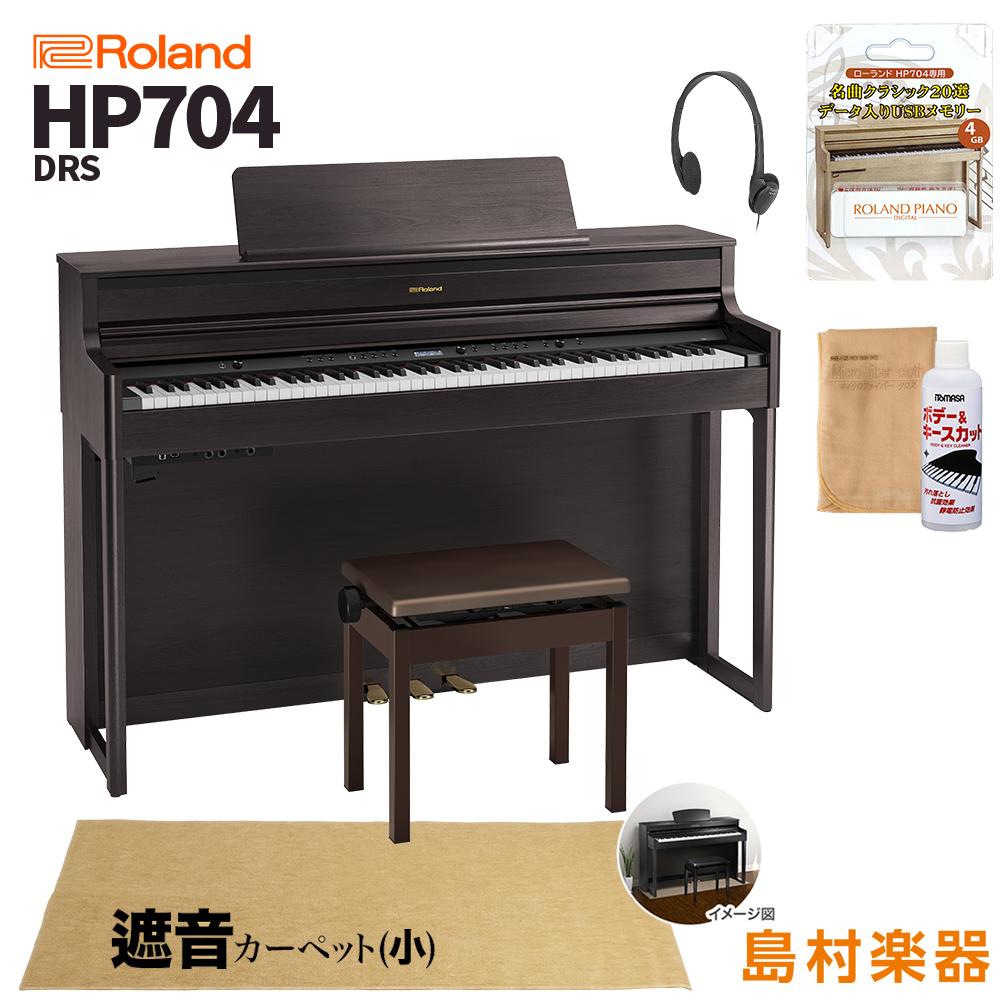 Roland HP704 DRS HP704 ダークローズウッド調 電子ピアノ 88鍵盤 DRS ベージュカーペット(小)セット 88鍵盤【ローランド】【配送設置無料・代引不可】【別売り延長保証:C】, とっぷプレミアムモール:0427eba5 --- sunward.msk.ru