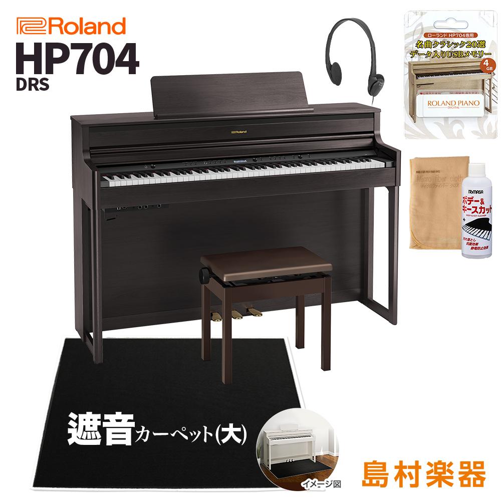 Roland HP704 DRS DRS 88鍵盤 ダークローズウッド調 電子ピアノ HP704 88鍵盤 ブラックカーペット(大)セット【ローランド】【配送設置無料・代引不可】【別売り延長保証:C】, Zakcafe:054c66f8 --- sunward.msk.ru