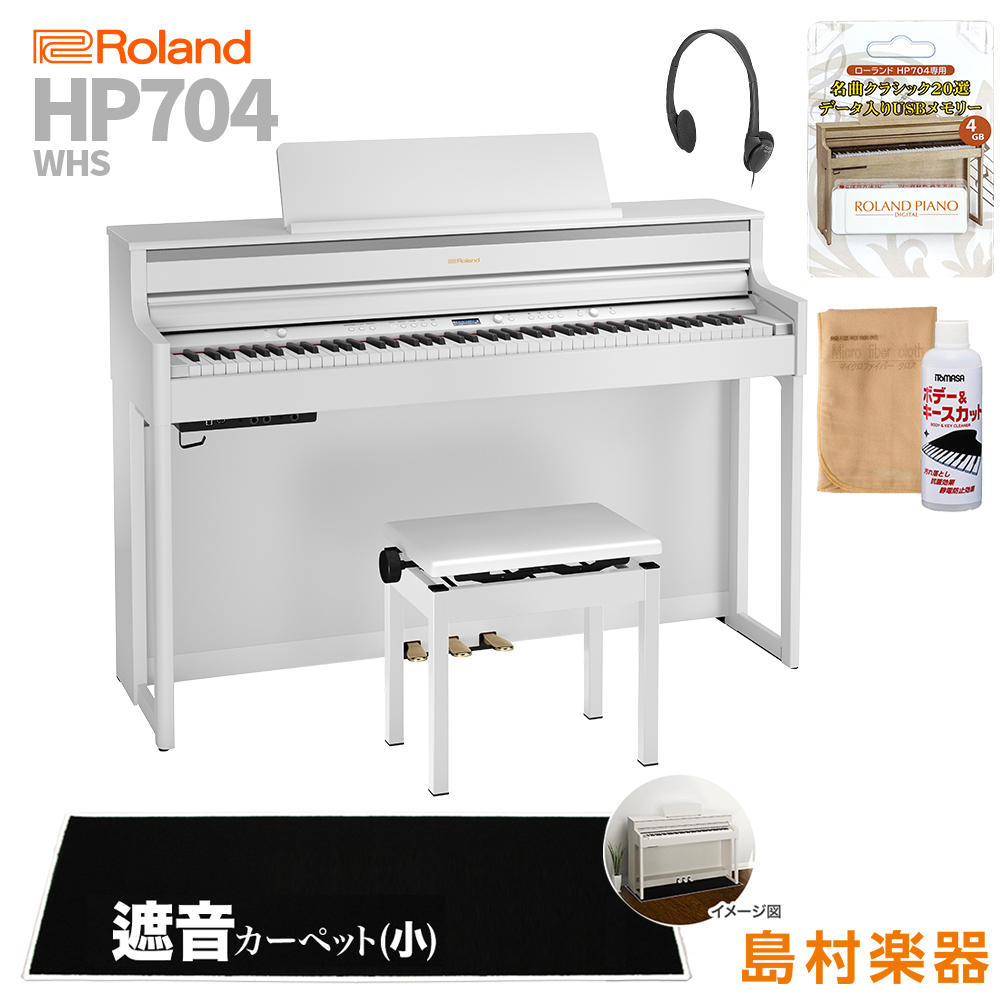 【5/10迄ヒット曲入りUSBプレゼント】 Roland HP704 WHS ホワイト 電子ピアノ 88鍵盤 ブラックカーペット(小)セット 【ローランド】【配送設置無料・代引不可】