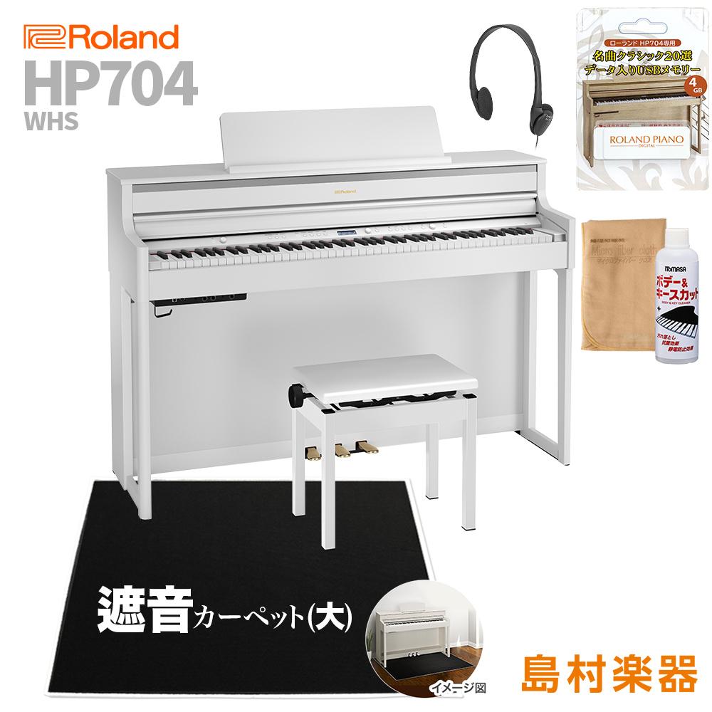 Roland HP704 WHS ホワイト 電子ピアノ 88鍵盤 Roland 88鍵盤 ブラックカーペット(大)セット HP704【ローランド】【配送設置無料・代引不可】【別売り延長保証:C】, ウエストハウスギャラリー:08ba9484 --- sunward.msk.ru
