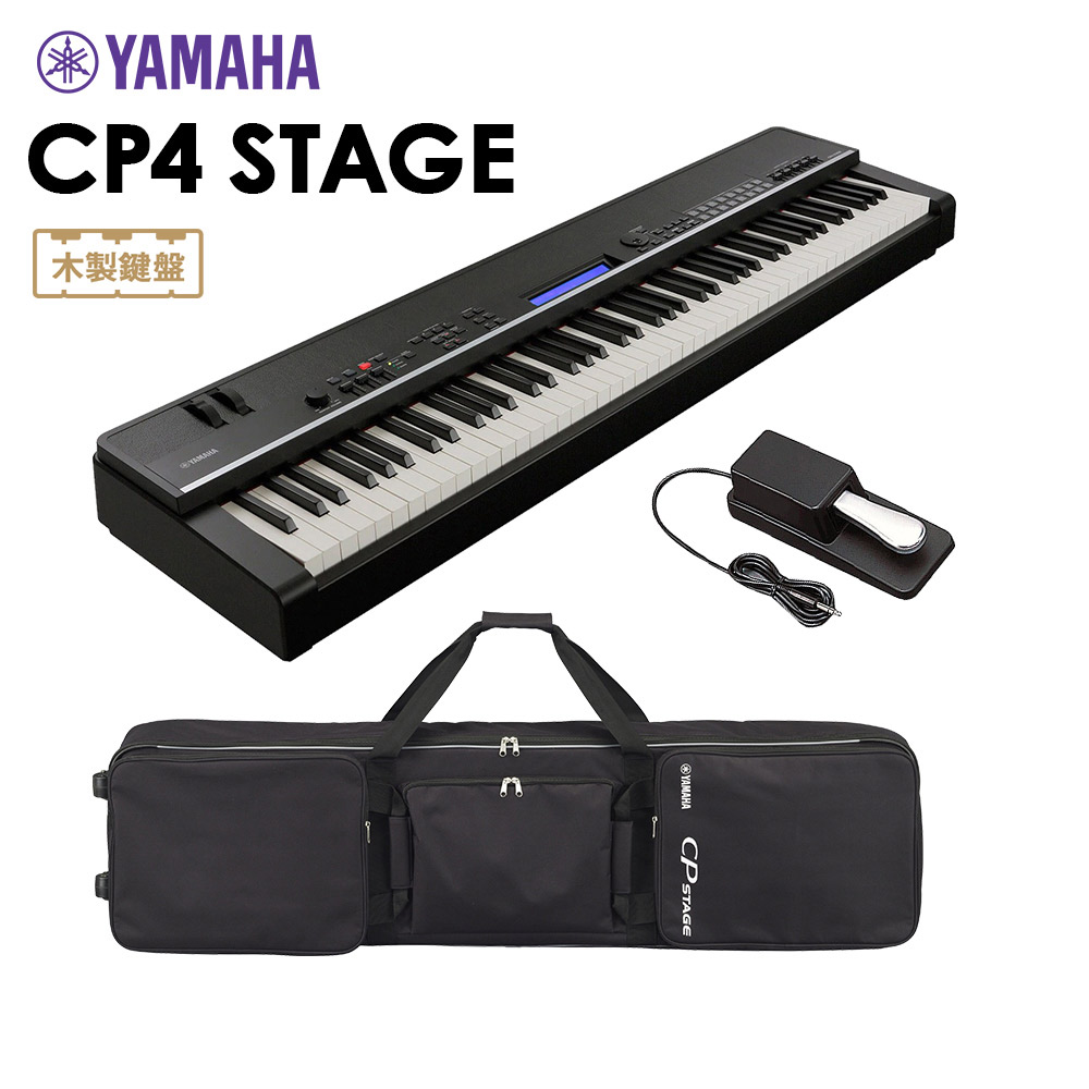 YAMAHA CP4 STAGE + SC-CPSTAGE  ステージピアノ 専用ソフトケースセット 88鍵盤 【ヤマハ】