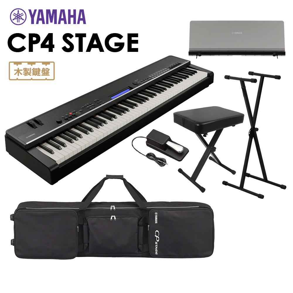 YAMAHA CP4 STAGE ステージピアノ 88鍵盤 6点セット CP4【専用ソフトケース ステージピアノ/スタンド【ヤマハ】/ペダル/イス/専用譜面台】【ヤマハ】, frist love:af299db3 --- sunward.msk.ru