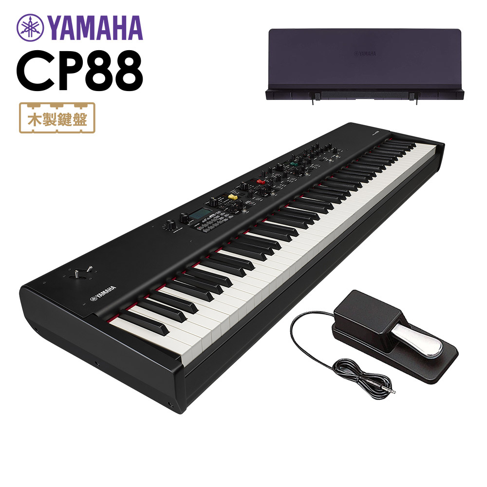 YAMAHA CP88 + 専用譜面台セット ステージピアノ 88鍵盤 【ヤマハ】