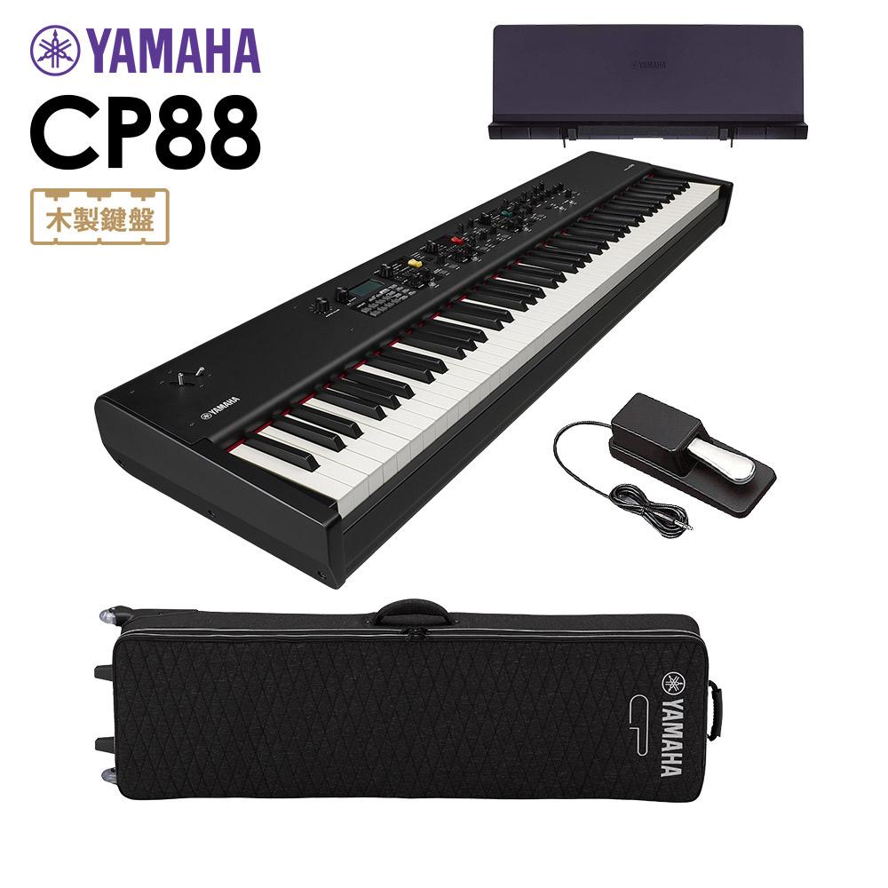 YAMAHA CP88 + SC-CP88 ステージピアノ 専用譜面台+専用ケースセット 88鍵盤 【ヤマハ】