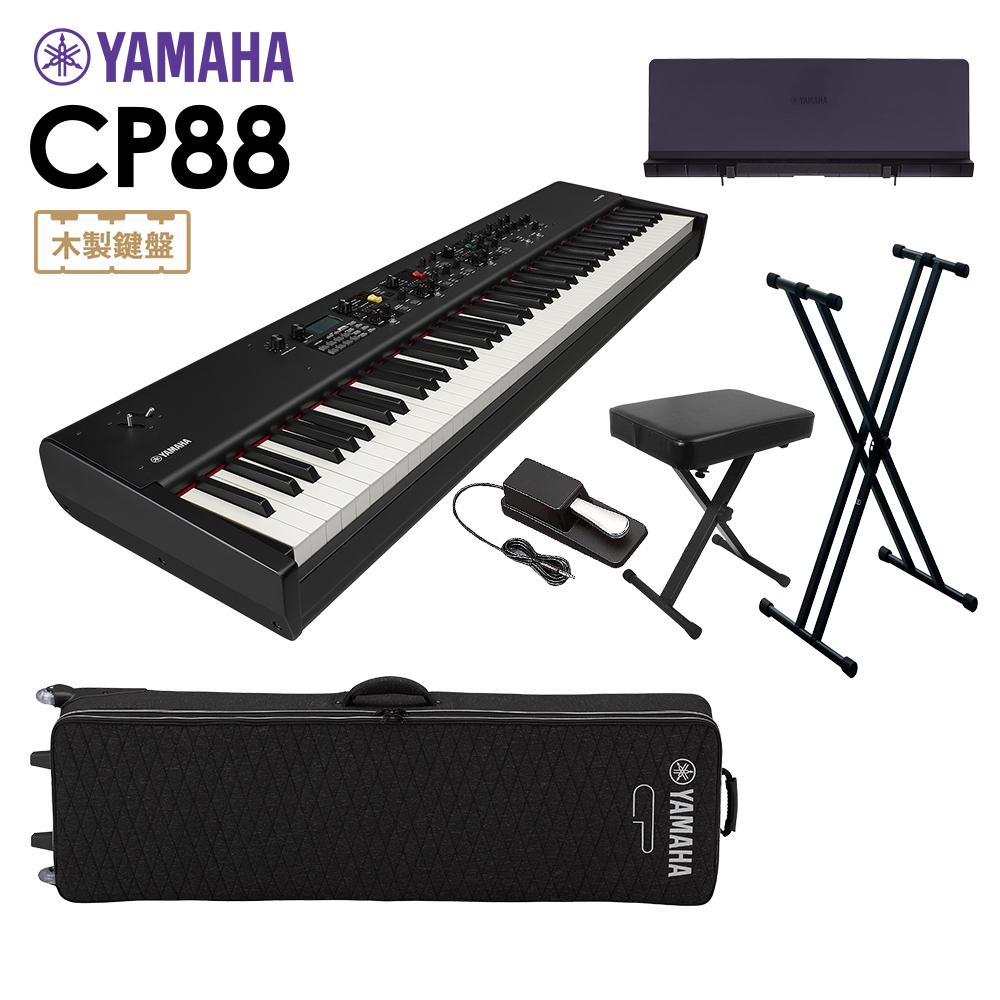 YAMAHA CP88 ステージピアノ 88鍵盤 6点セット 【専用ケース/スタンド/ペダル/イス/専用譜面台】 【ヤマハ】