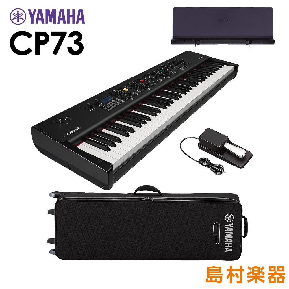 YAMAHA CP73 + SC-CP73 ステージピアノ 専用譜面台+専用ケースセット 73鍵盤 【ヤマハ】