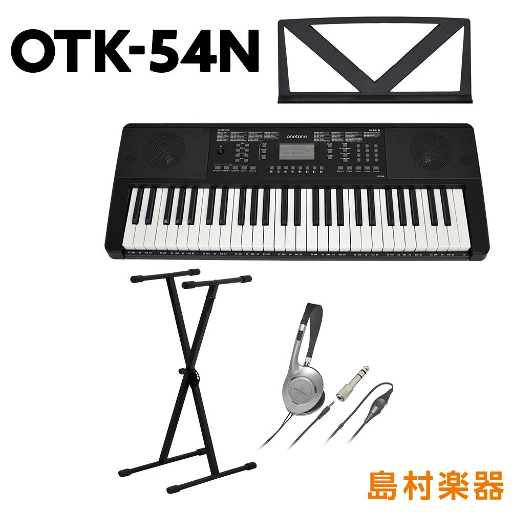 キーボード 電子ピアノ onetone OTK-54N ブラック 黒 54鍵盤 ヘッドホン・Xスタンドセット 【ワントーン 子供 子供用 キッズ プレゼント】 楽器