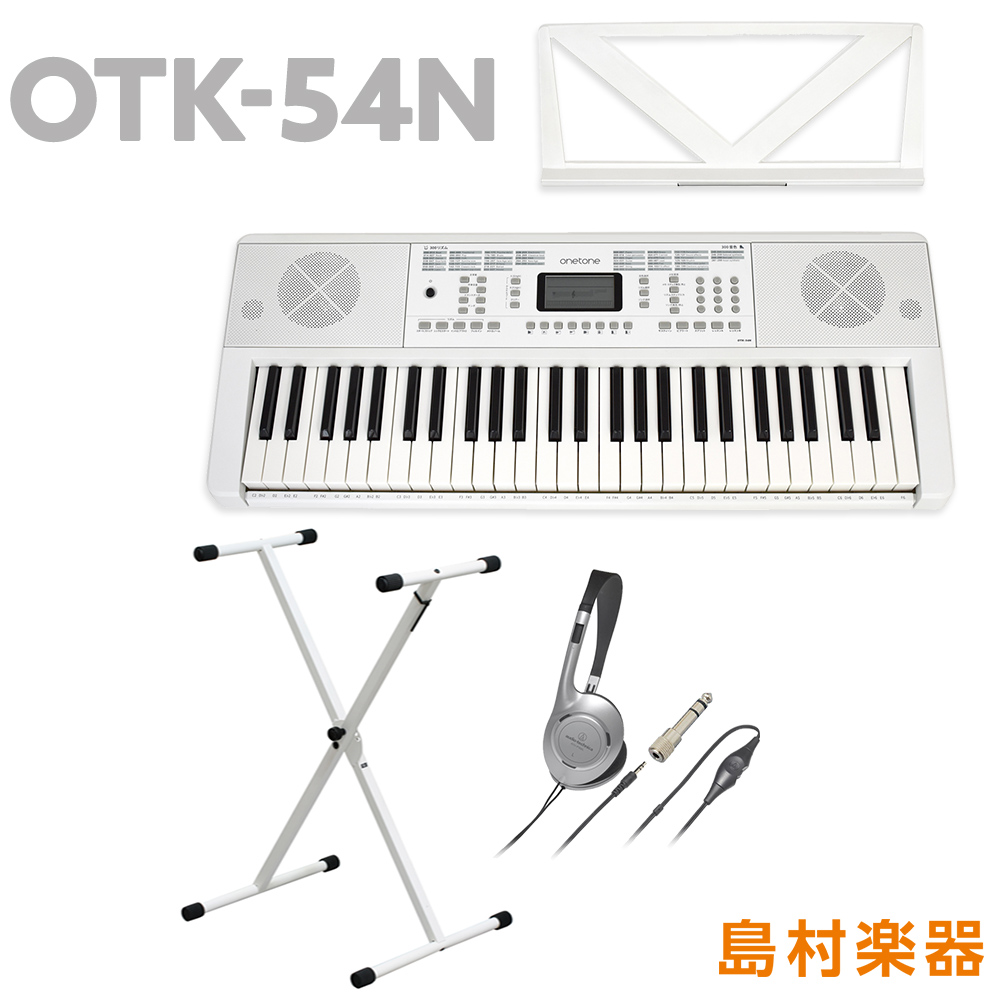 キーボード 電子ピアノ onetone OTK-54N ホワイト 白 54鍵盤 ヘッドホン・Xスタンドセット 【ワントーン 子供 子供用 キッズ プレゼント】 楽器