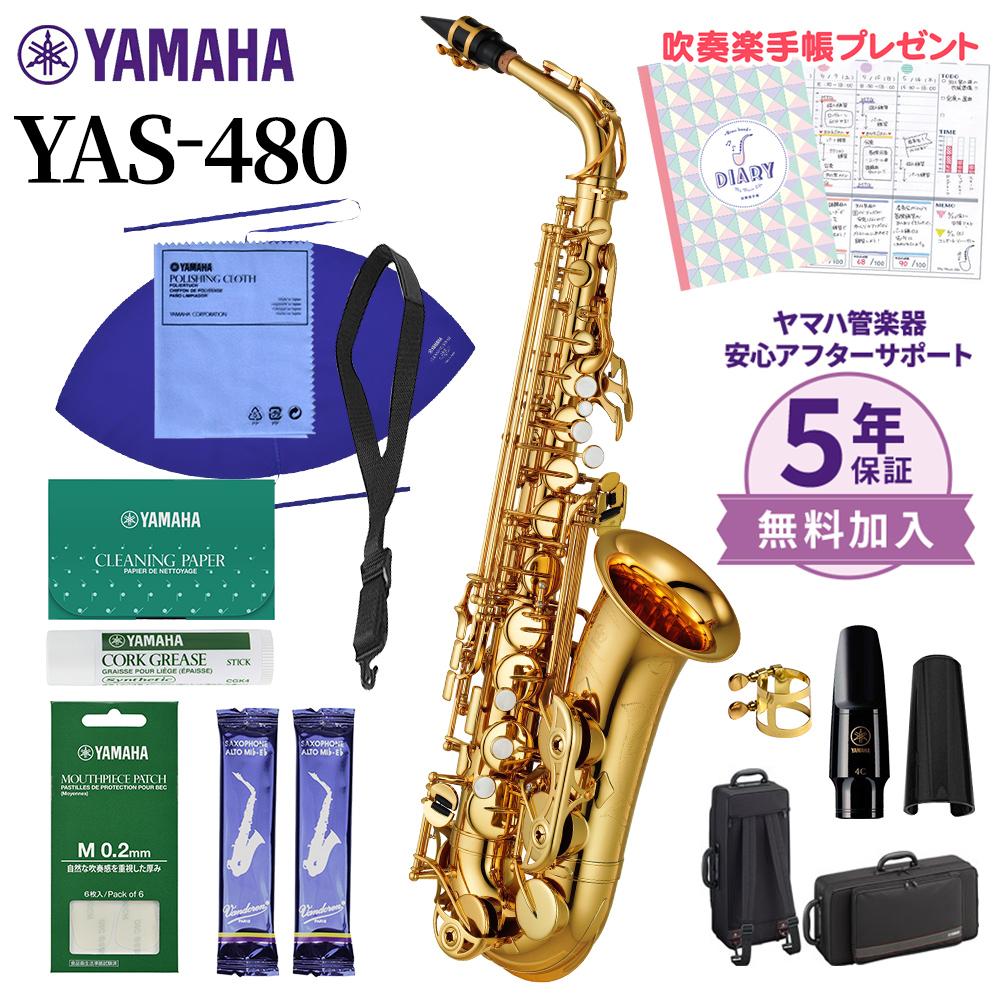 【未展示新品】 YAMAHA YAS-480 アルトサックス 初心者セット お手入れセット付属 【ヤマハ YAS480】【オンラインストア限定在庫限り特価】【送料無料】
