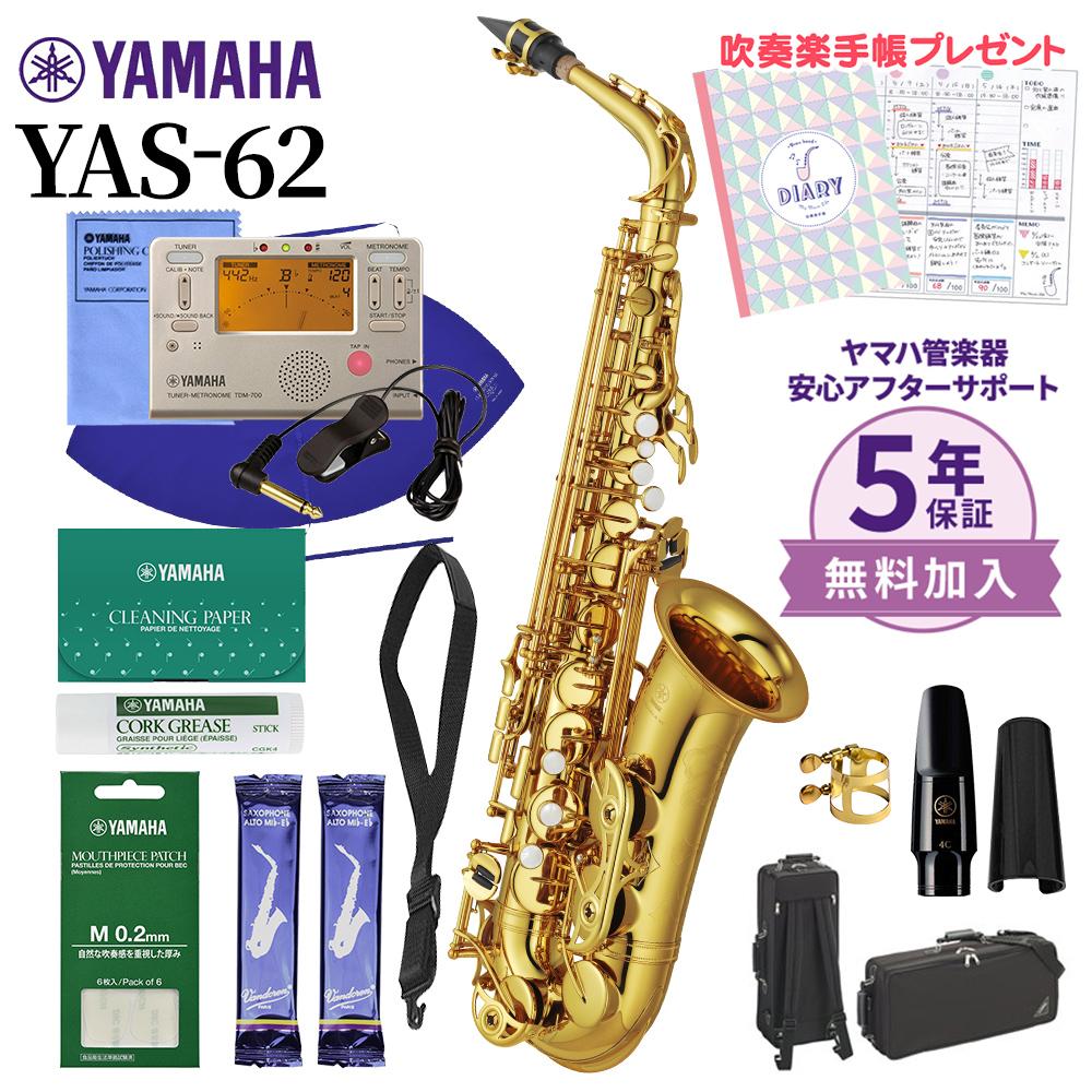 5年保証 吹奏楽手帳プレゼント YAMAHA YAS-62 アルトサックス 初心者セット チューナー YAS62 ヤマハ 有名な 送料無料 オンラインストア限定 未展示新品 人気の製品 お手入れセット付属
