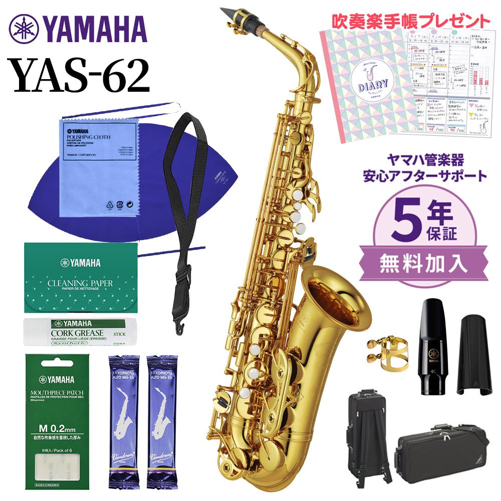5年保証 正規逆輸入品 吹奏楽手帳プレゼント YAMAHA YAS-62 アルトサックス 初心者セット ヤマハ YAS62 未展示新品 お手入れセット付属 超歓迎された 送料無料 オンラインストア限定
