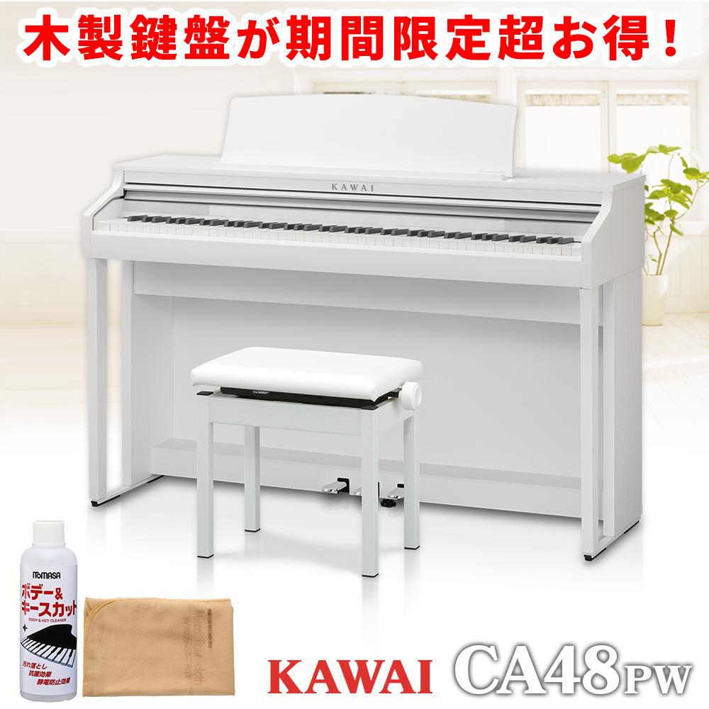 【12/25迄 ヘッドホンプレゼント】 KAWAI CA48PW ピュアホワイト 電子ピアノ 88鍵盤 【カワイ CA48】【配送設置無料・代引不可】【別売り延長保証:D】
