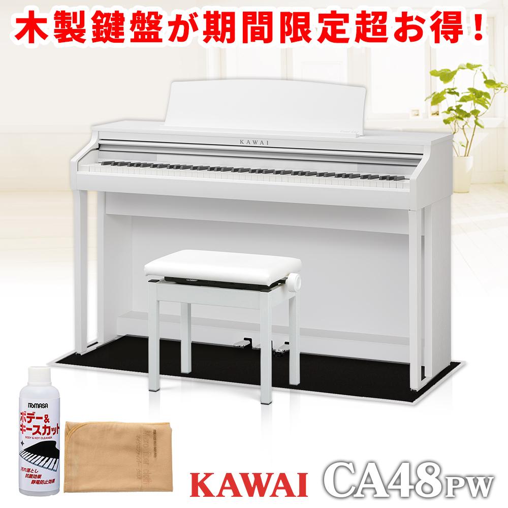 【12/25迄 ヘッドホンプレゼント】 KAWAI CA48PW ピュアホワイト 電子ピアノ 88鍵盤 ブラックカーペット(小)セット 【カワイ CA48】【配送設置無料・代引不可】【別売り延長保証:D】