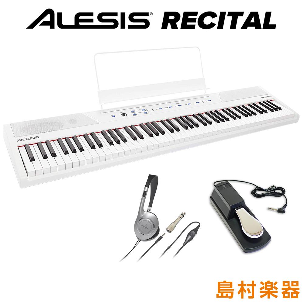 ALESIS Recital White ペダル+ヘッドホンセット 電子ピアノ 白 フルサイズ・セミウェイト88鍵盤 【アレシス リサイタル ホワイト】【初心者向け】【オンラインストア限定】