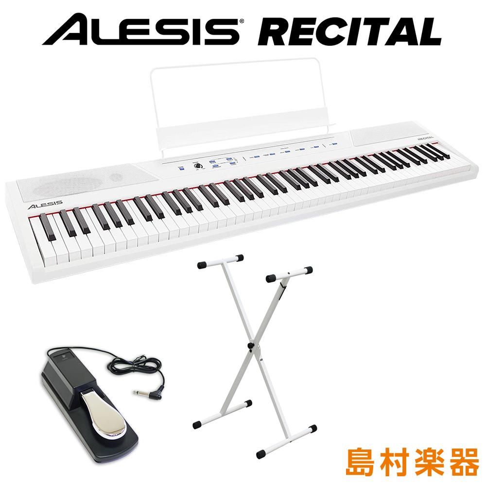 ALESIS Recital White ペダル+スタンドセット 電子ピアノ 白 フルサイズ・セミウェイト88鍵盤 【アレシス リサイタル ホワイト】【初心者向け】【オンラインストア限定】