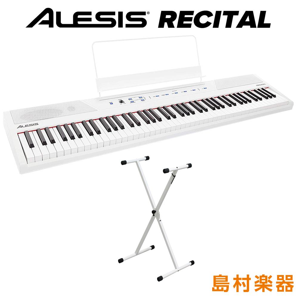 ALESIS Recital White スタンドセット 電子ピアノ 白 フルサイズ・セミウェイト88鍵盤 【アレシス リサイタル ホワイト】【初心者向け】【オンラインストア限定】