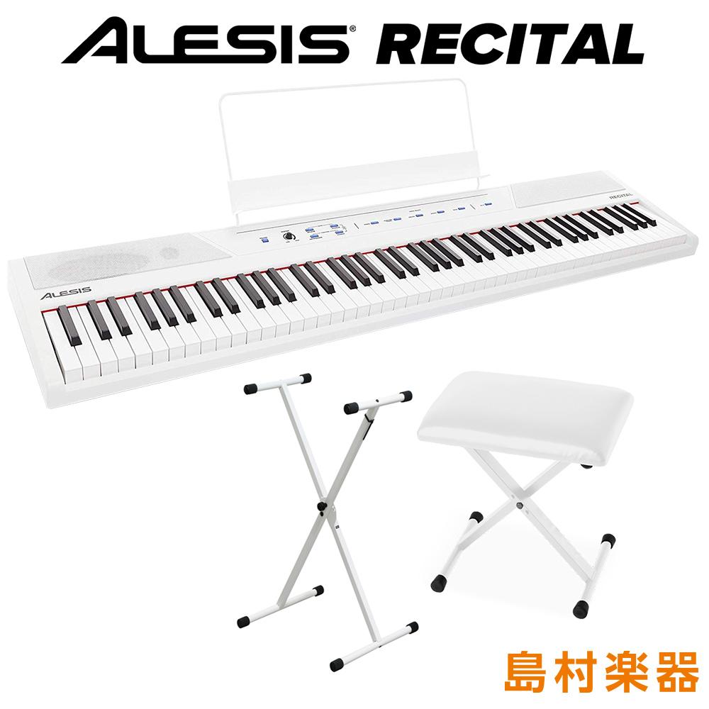 ALESIS Recital White Edition スタンド+イスセット 電子ピアノ フルサイズ・セミウェイト88鍵盤 【アレシス】【初心者向け】【オンラインストア限定】