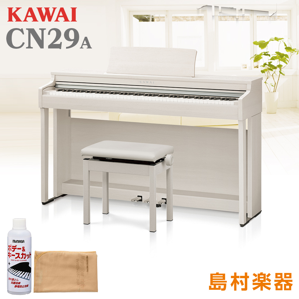 【4/26迄純正お手入れセットプレゼント】 KAWAI CN29 A 電子ピアノ 88鍵盤 【カワイ ホワイトメープル】【配送設置無料・代引不可】