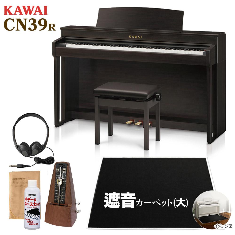 【4/26迄純正お手入れセットプレゼント】 KAWAI CN39 R 電子ピアノ 88鍵盤 ブラック遮音カーペット(大)セット 【カワイ ローズウッド】【配送設置無料・代引不可】