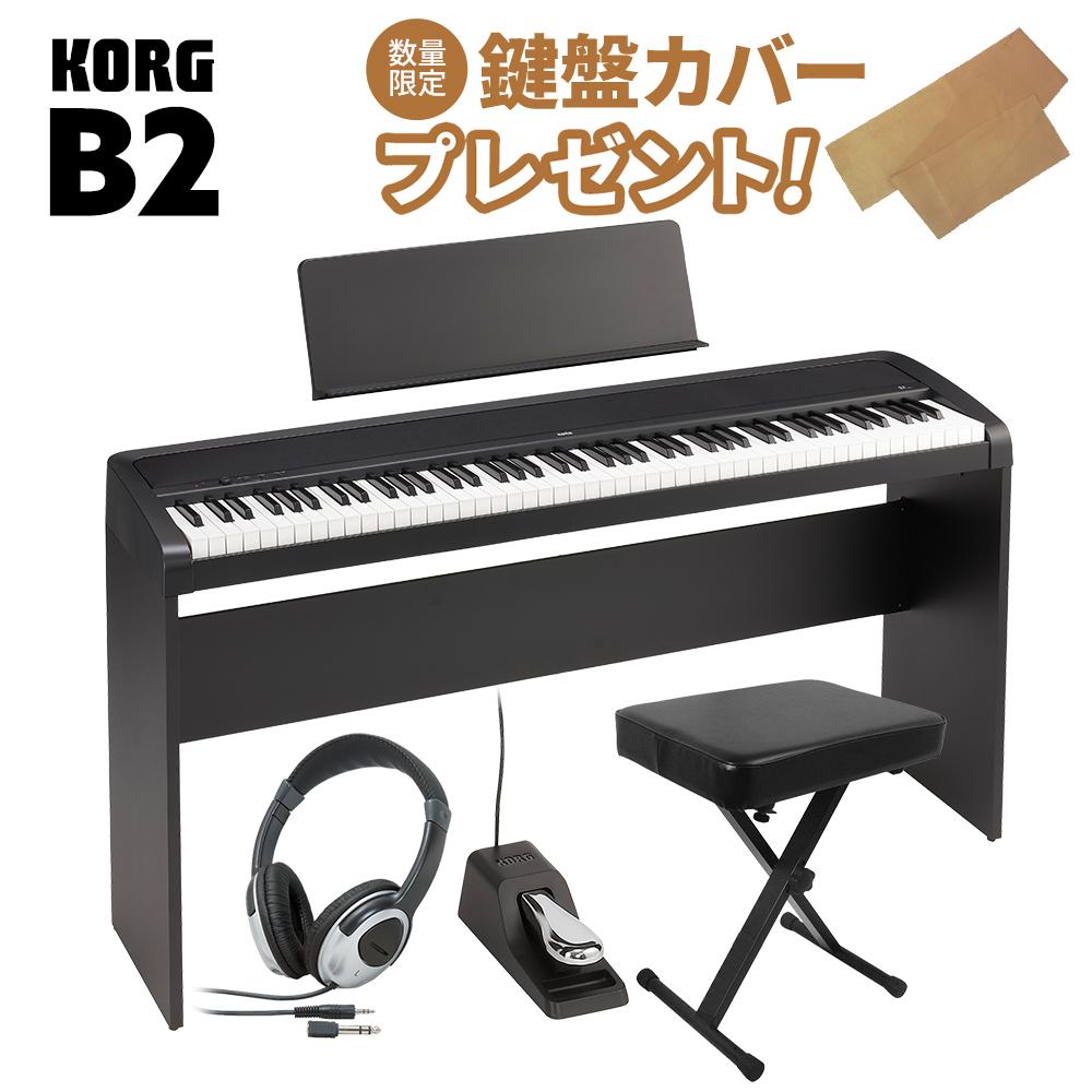 KORG B2 BK ブラック 専用スタンド・Xイス・ヘッドホンセット 電子ピアノ 88鍵盤 【コルグ B1後継モデル】【オンラインストア限定】【別売り延長保証対応プラン:E】