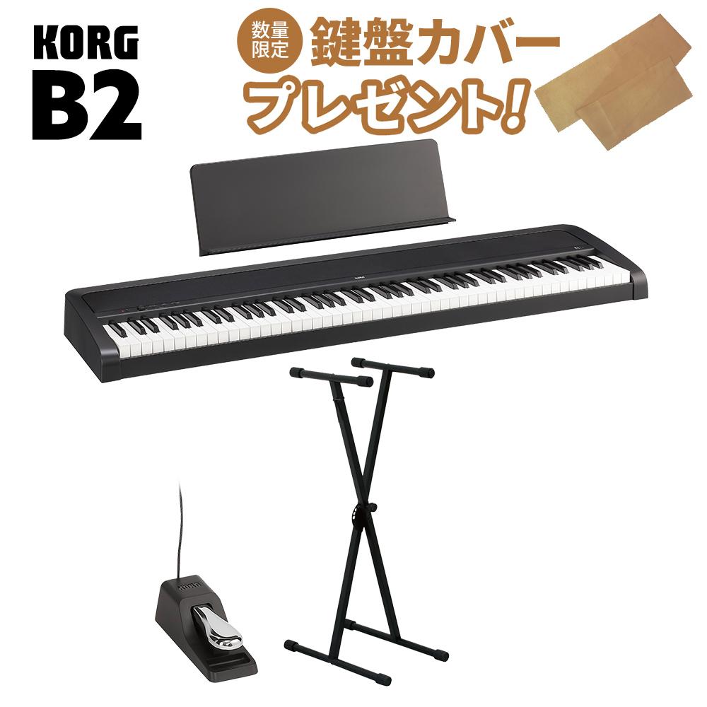KORG B2 BK ブラック X型スタンドセット 電子ピアノ 88鍵盤 【コルグ B1後継モデル】【オンラインストア限定】【別売り延長保証対応プラン:E】
