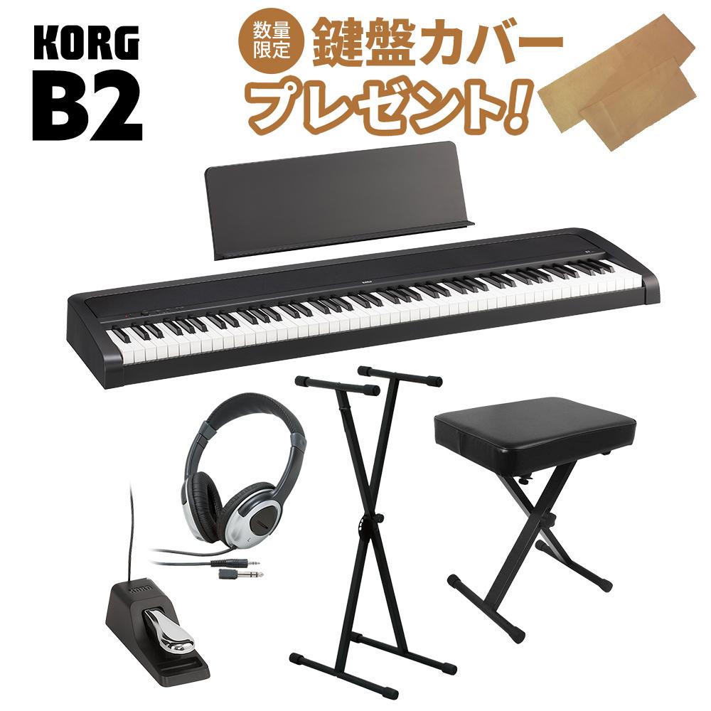 KORG B2 BK ブラック X型スタンド Xイス 電子ピアノ B1後継モデル 88鍵盤 コルグ 35%OFF オンラインストア限定 ヘッドホンセット 舗