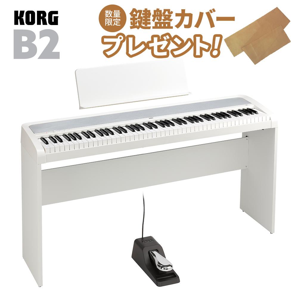 KORG B2 WH ホワイト 専用スタンドセット 電子ピアノ 88鍵盤 【コルグ B1後継モデル】【オンラインストア限定】