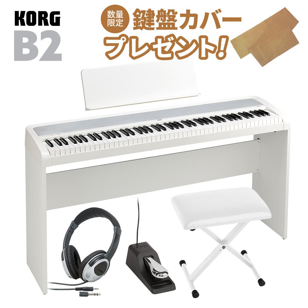 KORG B2 WH ホワイト 専用スタンド・Xイス・ヘッドホンセット 電子ピアノ 88鍵盤 【コルグ B1後継モデル】【オンラインストア限定】【別売り延長保証対応プラン:E】
