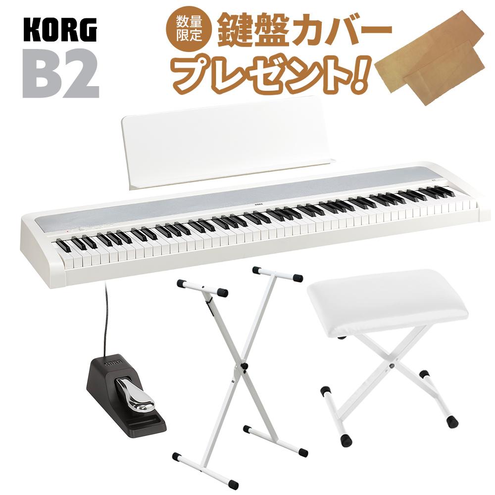 KORG B2 WH ホワイト X型スタンド・Xイスセット 電子ピアノ 88鍵盤 【コルグ B1後継モデル】【オンラインストア限定】【別売り延長保証対応プラン:E】