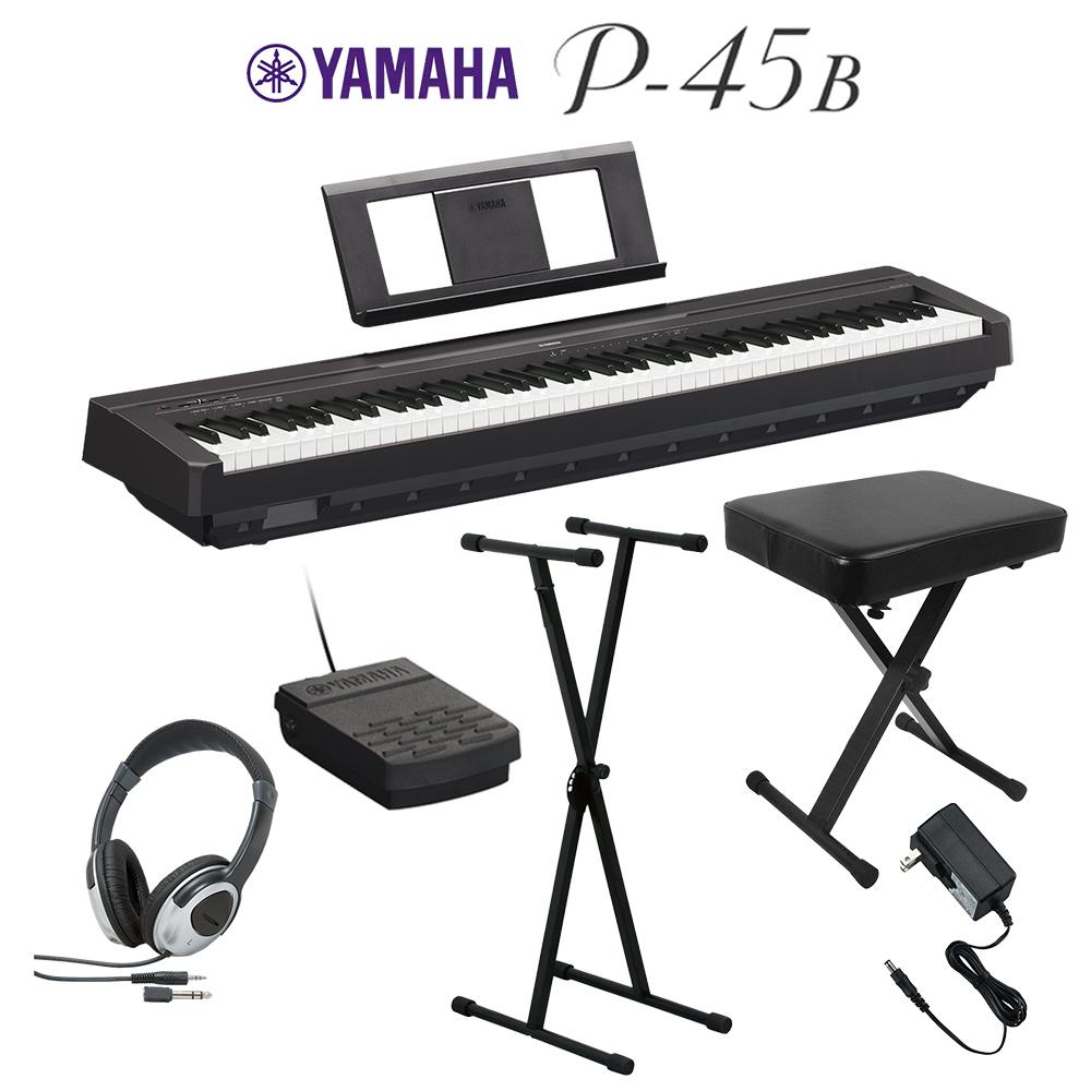YAMAHA P-45B ブラック 電子ピアノ 88鍵盤 Xスタンドスタンド・Xイス・ヘッドホンセット 【ヤマハ P45B】【別売り延長保証対応プラン:E】