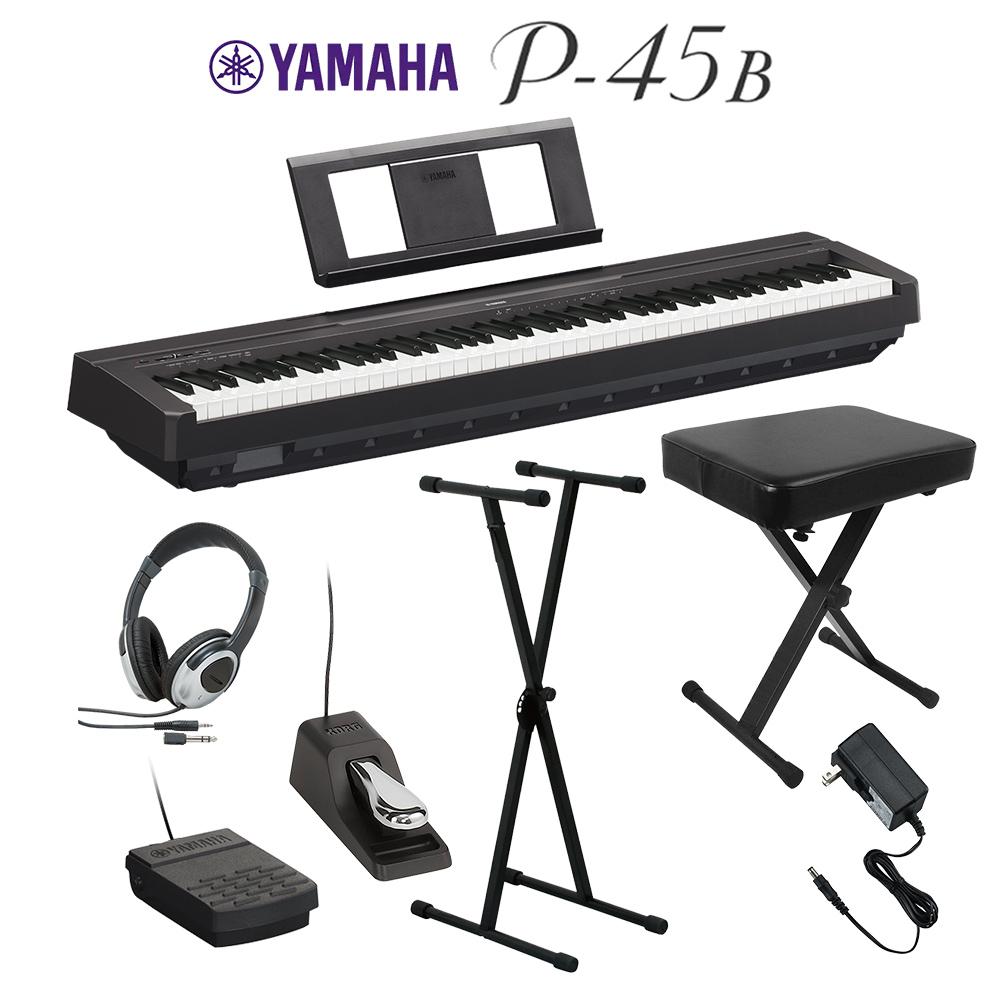 YAMAHA P-45B ブラック 電子ピアノ 88鍵盤 Xスタンド・Xイス・ダンパーペダル・ヘッドホンセット 【ヤマハ P45B】【別売り延長保証対応プラン:E】