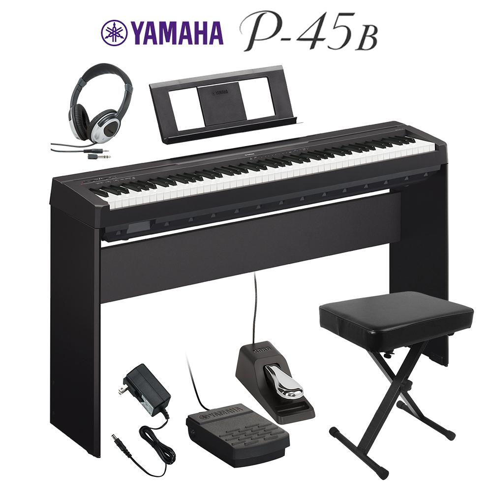 YAMAHA P-45B ブラック 電子ピアノ 88鍵盤 専用スタンド・Xイス・ダンパーペダル・ヘッドホンセット 【ヤマハ P45B】【別売り延長保証対応プラン:E】