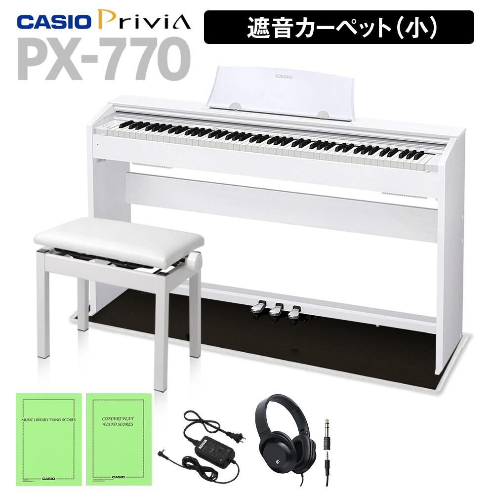 ♪♪ママキャンペーン♪♪ CASIO PX-770 ホワイト 電子ピアノ 88鍵盤 高低自在椅子&ブラック遮音カーペット(小)セット 【カシオ】