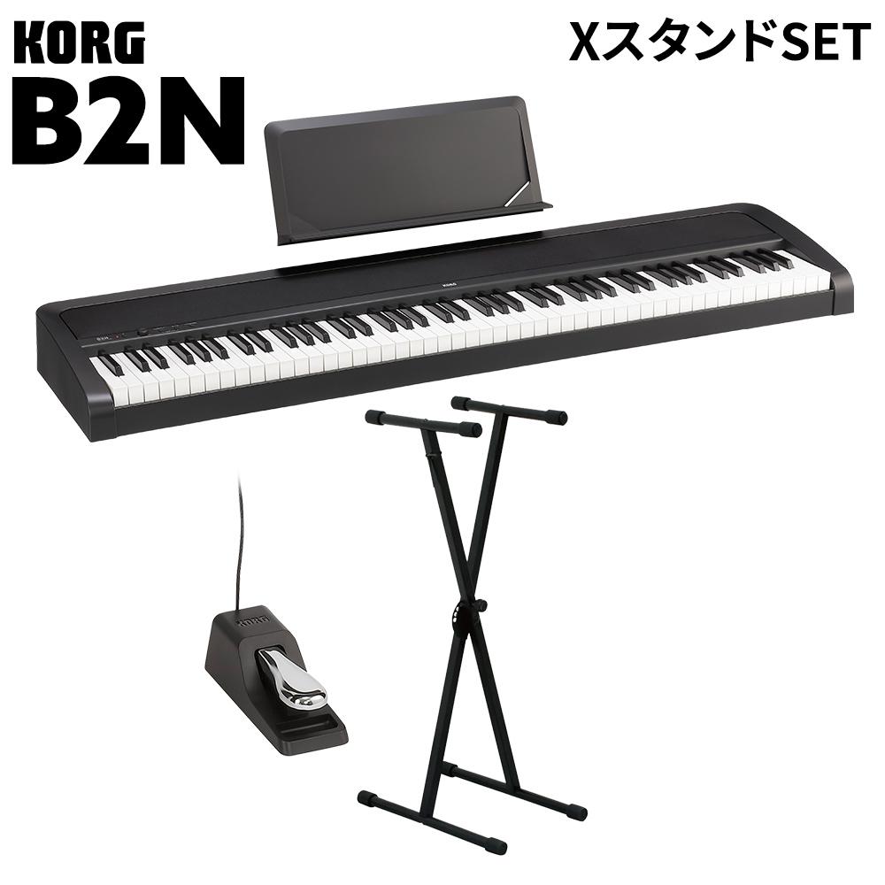 KORG B2N BK ブラック X型スタンドセット 電子ピアノ 88鍵盤 【コルグ】【オンラインストア限定】【別売り延長保証対応プラン:E】