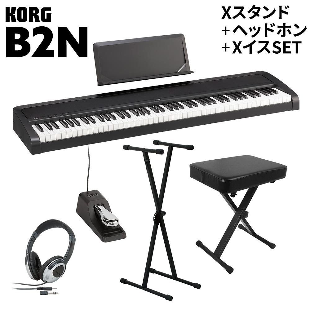 KORG B2N BK ブラック X型スタンド・Xイス・ヘッドホンセット 電子ピアノ 88鍵盤 【コルグ】【オンラインストア限定】【別売り延長保証対応プラン:E】