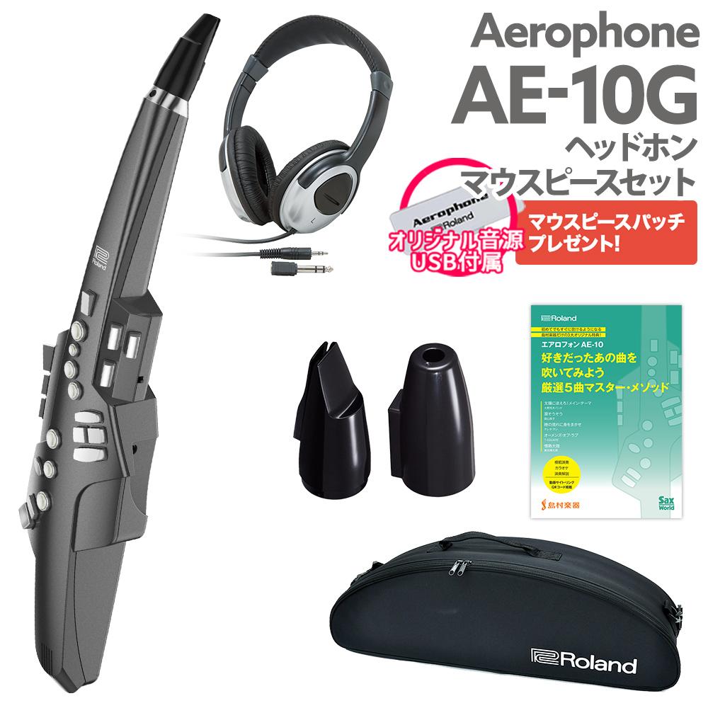 Roland AE-10G ヘッドホン 交換用マウススピースセット ウインドシンセサイザー 【ローランド エアロフォン】