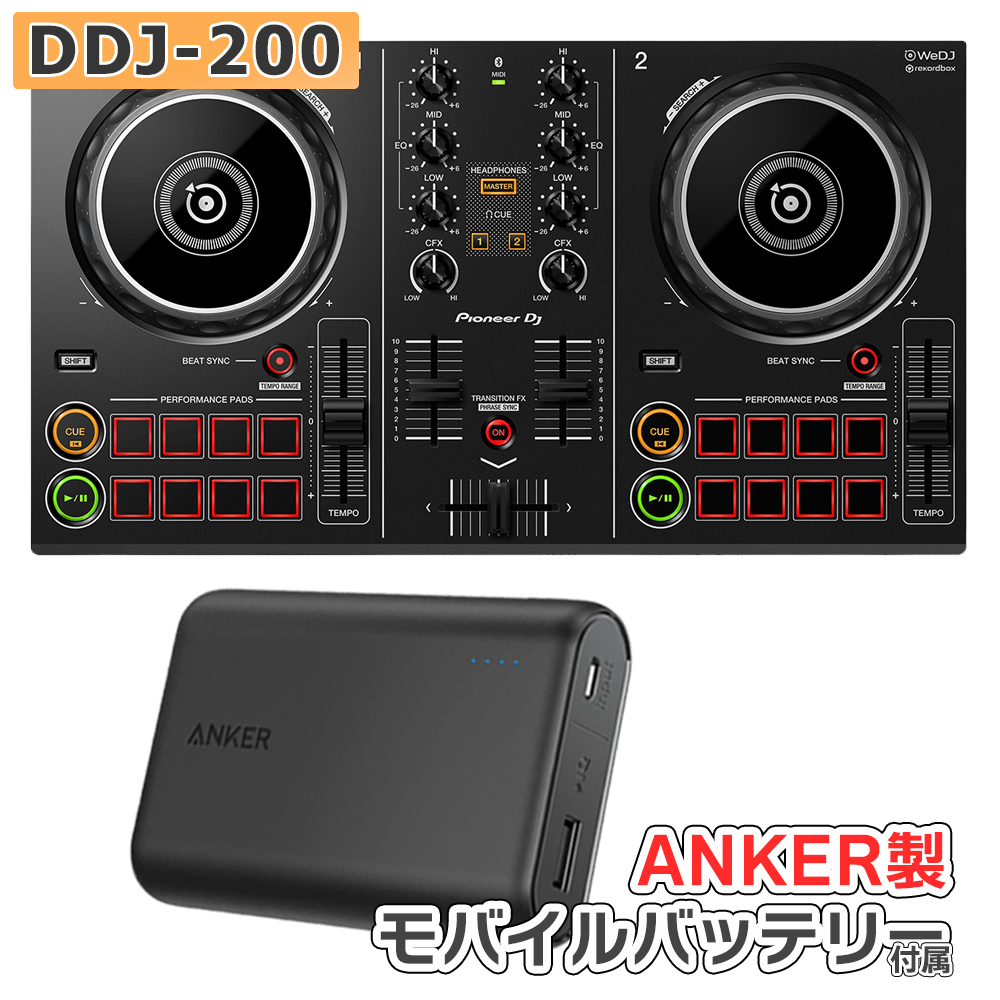 Pioneer DJ DDJ-200 + Anker PowerCore 10000 モバイルバッテリー + スマホスタンドセット 【パイオニア】