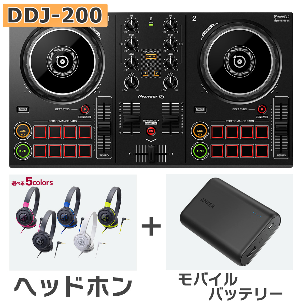 Pioneer DJ DDJ-200 + Anker PowerCore 10000 モバイルバッテリー + ヘッドホン + スマホスタンド 【パイオニア】