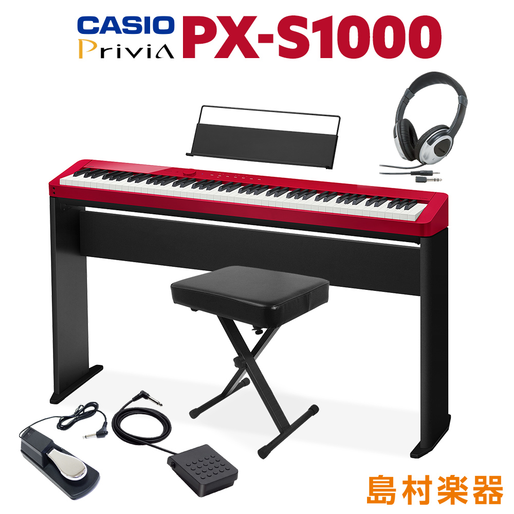 CASIO PX-S1000 RD 電子ピアノ 88鍵盤 専用スタンド・Xイス・ダンパーペダル・ヘッドホンセット 【カシオ PXS1000 Privia】【別売り延長保証:E】