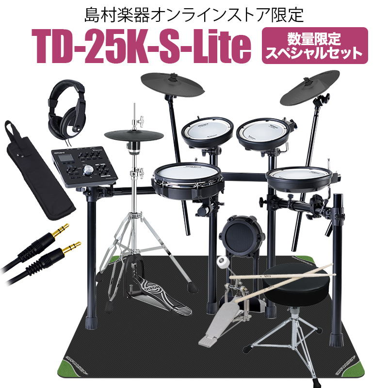 【10,000円キャッシュバック♪1/13まで】 Roland TD-25K-S-Lite 数量限定スペシャルセット 【ローランド】【オンラインストア限定】【アウトレット特価】