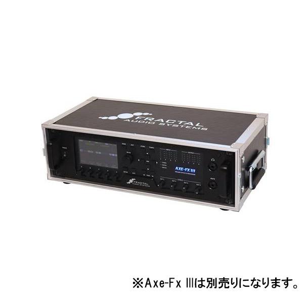 Fractal Audio Systems Axe-FxIII 3U Rack Case ラックケース 【フラクタルオーディオ】